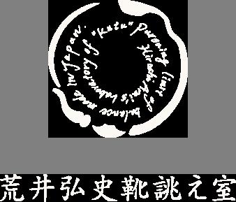 """荒井弘史靴誂え室 Hiroshi arai's laboratory of """"kutu"""""""